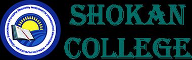 Многопрофильный колледж при Кокшетауском университете имени Ш. Уалиханова